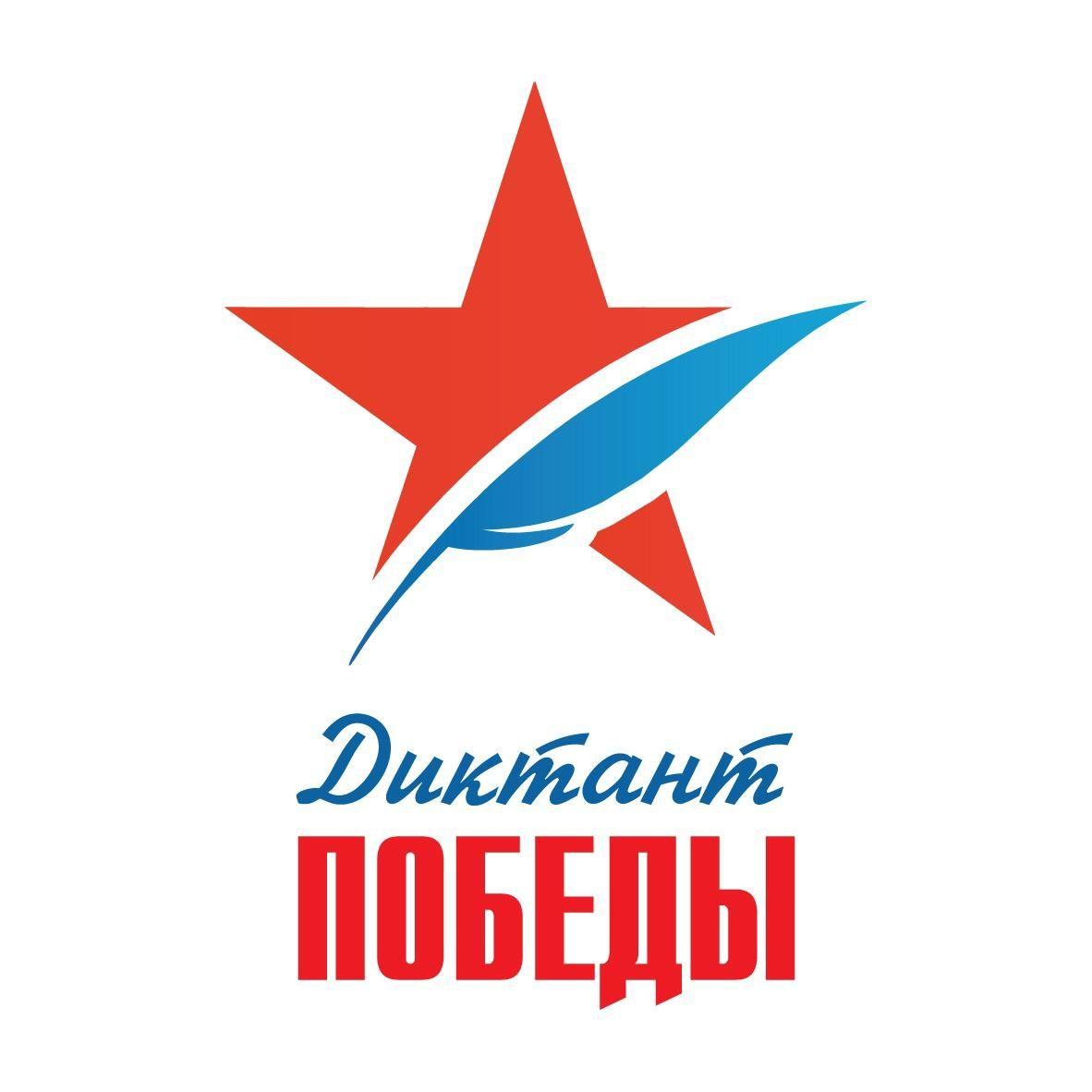 http://andraschool.86.i-schools.ru/files/diktant_pobedy.jpg